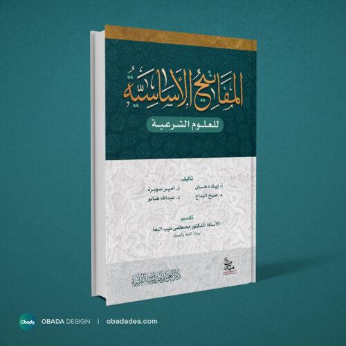 Obada-Design-books13