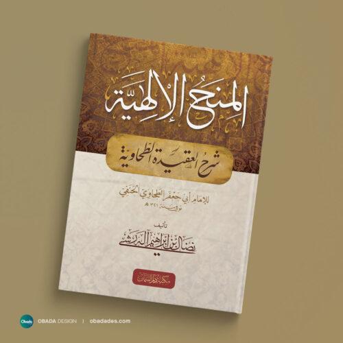 Obada-Design-books14