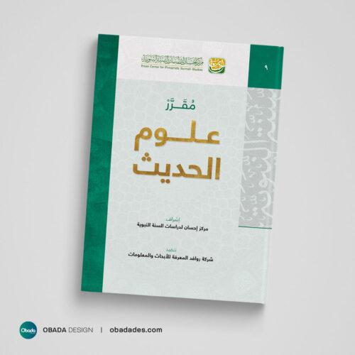 Obada-Design-books15