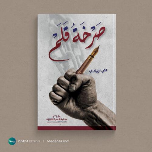 Obada-Design-books4