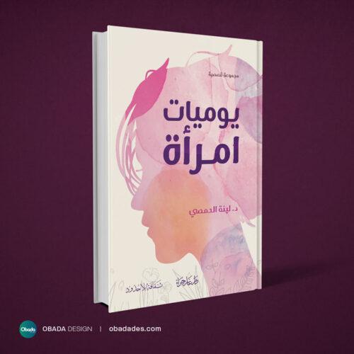 Obada-Design-books6