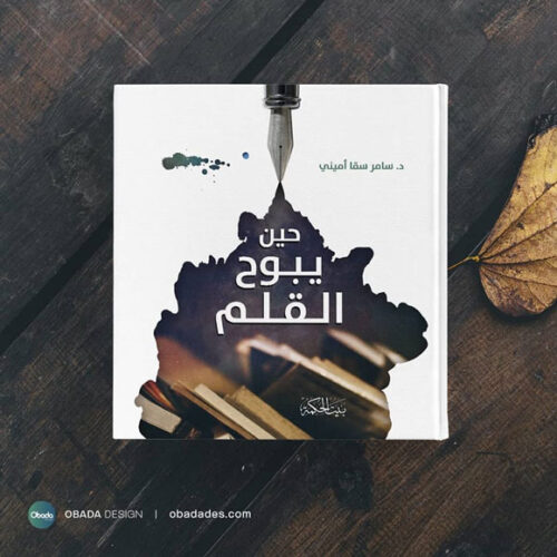 Obada-Design-books8