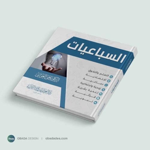 Obada-Design-books9